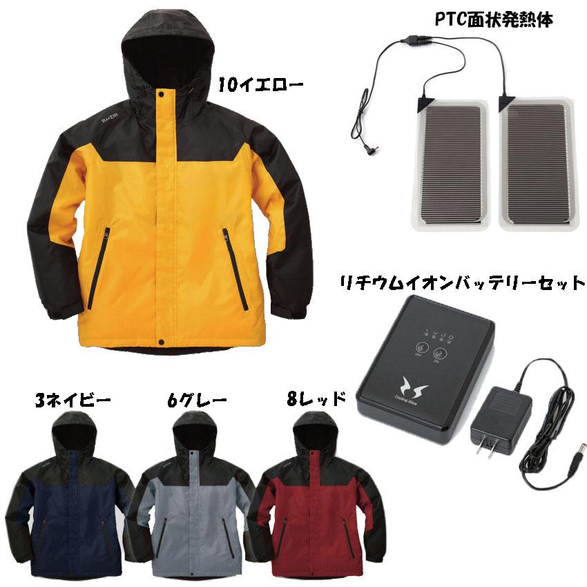 【送料無料】雷神服 防水防寒ジャケット 服・発熱体・リチウムイオンバッテリー・充電器のフルセット
