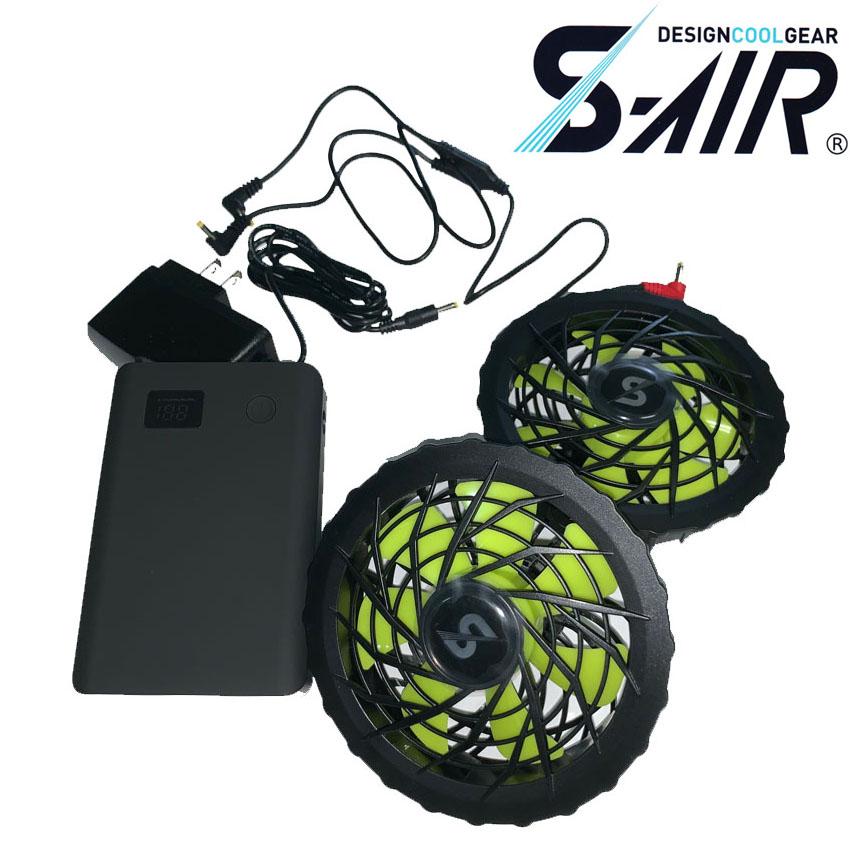 【S-AIR】ハイパワーファン+ハイパワーバッテリーセット(ファン(2個)、バッテリー、充電用アダプター、ファン用二股コード) 送料無料