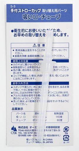 ★ゆうパケットМ対応品!★ 手付きストローカップ用取り替えストロー(S-5専用)▽