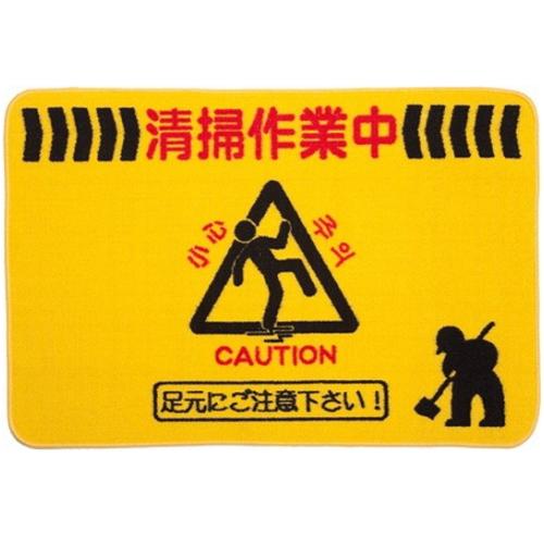 お客様に注意を促す警告表示マットです アプソン 販売実績No.1 足元注意マット お気にいる 600x900mm 小