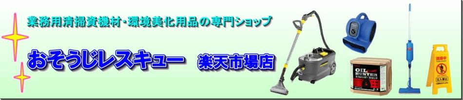 おそうじレスキュー:業務用清掃資機材・環境美化用品の専門店