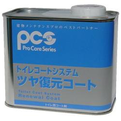 便器 洗面ボウルがよみがえる 日本ケミカル工業 人気商品 1L トイレコートシステム ツヤ復元コート 低廉
