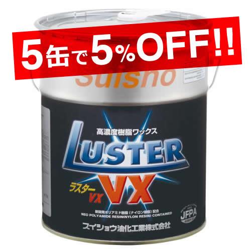 【5缶セット】ワックス ラスターVX 18L(スイショウ)[はくり 強力