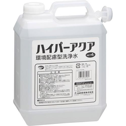 【洗剤】 ハイパーアクア 4L(山崎産業)[店舗 オフィスビル 商業施設 ホテル]