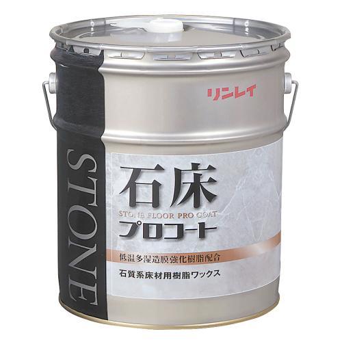【ワックス】 石床プロコート 18L(リンレイ)[石材 テラゾー]