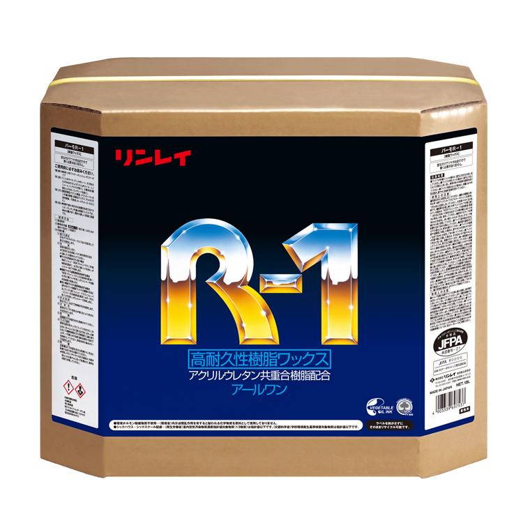 【樹脂ワックス】(リンレイ) パーモR-1 18L[店舗 オフィス 商業施設 理美容 耐久]