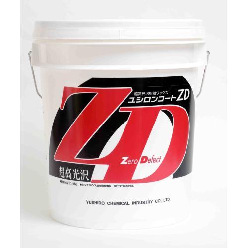 【ワックス】 ユシロンコート ZD 18L(ユシロ)[店舗 オフィス 商業施設]