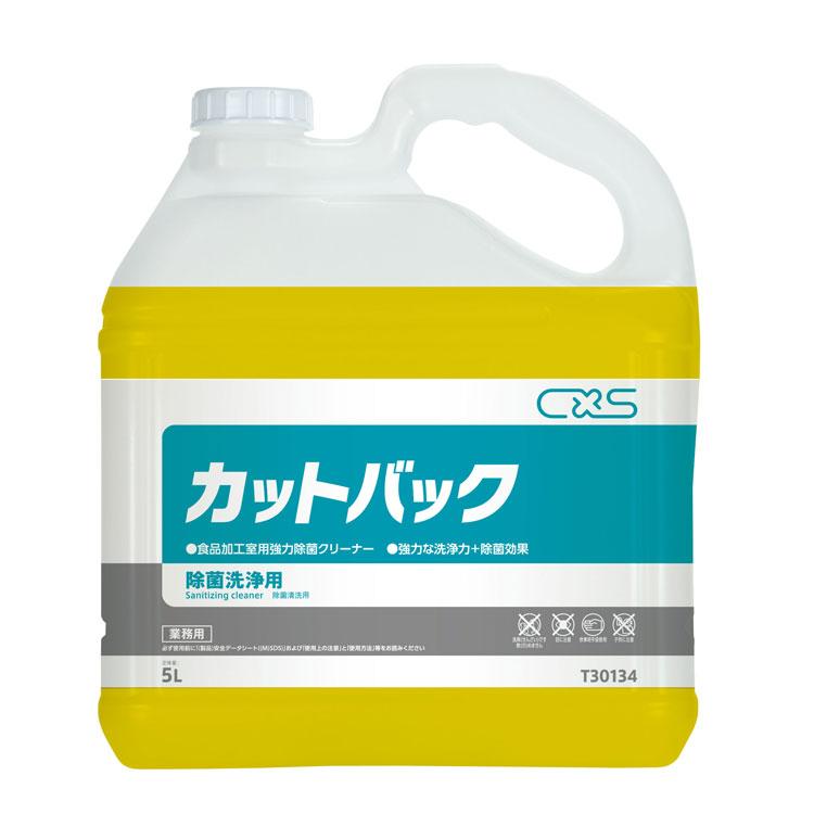 【洗剤】 カットバック 5L(シーバイエス)[店舗 オフィス 商業施設 ホテル]