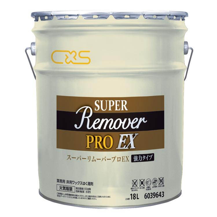 【剥離剤スーパーリムーバープロEX18L(シーバイエス)[超強力 剥離剤]