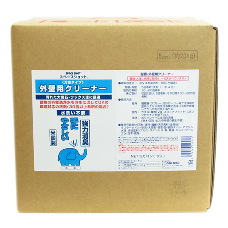 【洗剤】スペースショット 外壁用クリーナー (オーブテック)5ガロン(18.9L)[店舗 オフィス 商業施設 環境対応]