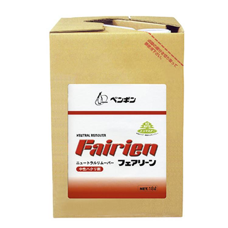 【ハク離剤】フェアリーン(ペンギンワックス)18L[中性 剥離 環境 リノリウム ラバー]