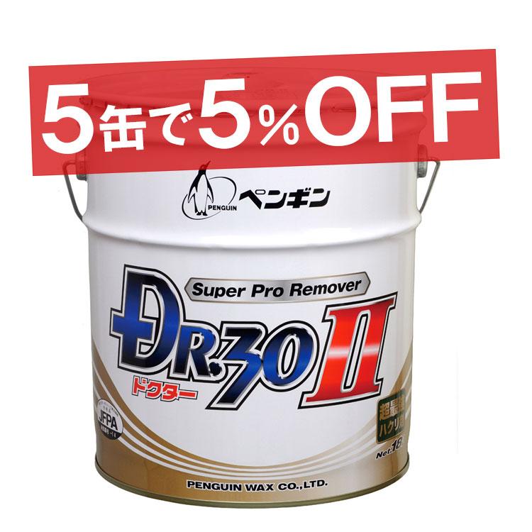 【5缶セット】剥離剤 ドクター30 2(18L)(ペンギン)[はくり 強力]