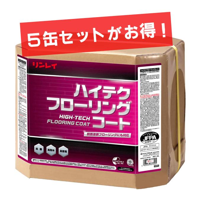 送料無料【5缶セット】ワックス ハイテクフローリングコート 18L(リンレイ)[住宅 マンション 店舗 フローリング]【代金引換不可】