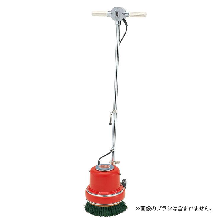 【ポリシャー】ポリシャーMA-8型(アマノ武蔵製)[ポリッシャー 床 洗浄 階段]
