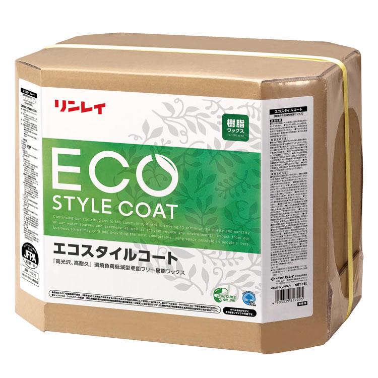 【ワックス】エコスタイルコート(リンレイ)18L[環境配慮 亜鉛フリー エコ]