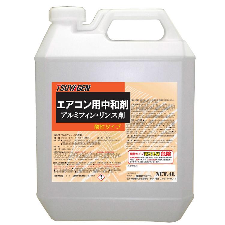 中和剤 アルミフィンリンス(つやげん)4kg×4本[エアコン 洗浄 リンス 中和剤]