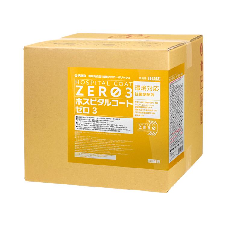 【ユーホーニイタカ】ワックス ホスピタルコート・ゼロ3 18L[病院 耐アルコール 環境 ワックス 抗菌]