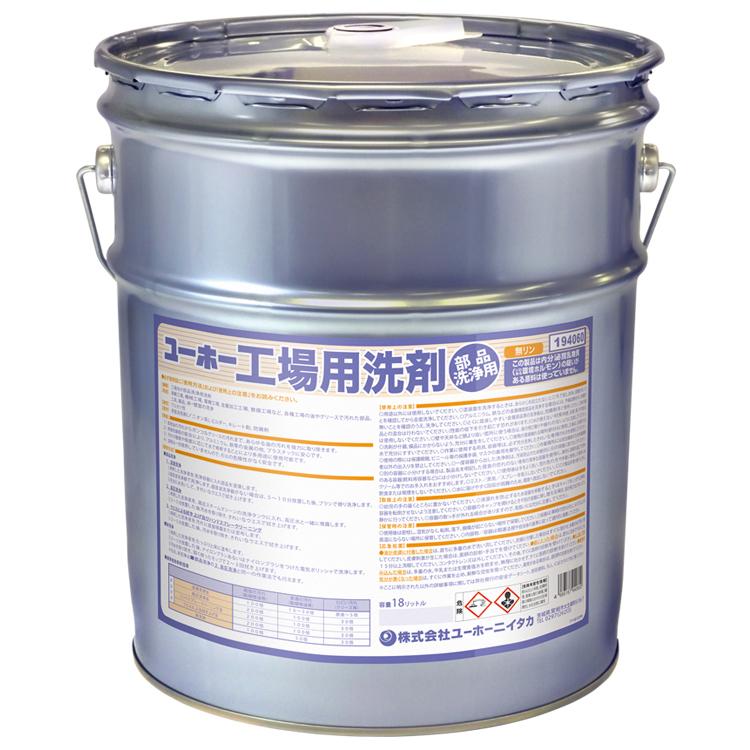 【ユーホーニイタカ】洗剤 工場用洗剤 部品洗浄用 18L[工場 アルカリ性 鉱物油]