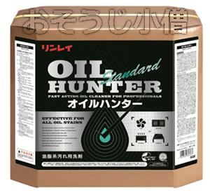 リンレイ 油汚れ用洗剤オイルハンター(スタンダード)18L