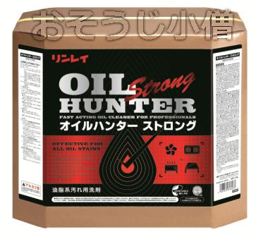 リンレイ 油汚れ用洗剤オイルハンターストロング 18L RECOBO