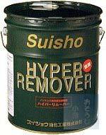スイショウ油化 超強力はくり剤 ハイパーリムーバー 18L