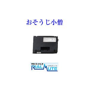 業務用掃除機 RD-コードレス RIALMUTEリアルミュート用リチウムイオンバッテリー