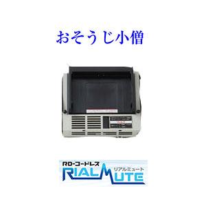 業務用掃除機 RD-コードレス RIALMUTEリアルミュート用充電台 親機(1段目)