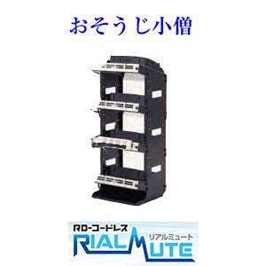 リンレイ コードレス掃除機 ドライバキュームクリーナー 業務用掃除機 RD-コードレス RIALMUTEリアルミュート用充電台セット(親機1台+子機3台)