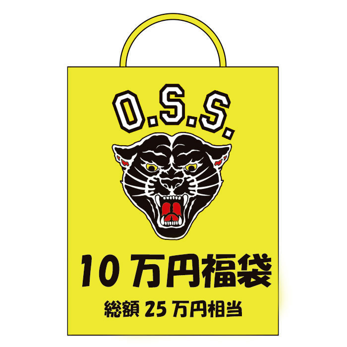 【2019年1月1日より順次発送】 OSS 10万円福袋 - 総額25万円相当 福袋 2019 メンズ 【送料無料 / 代引料込】