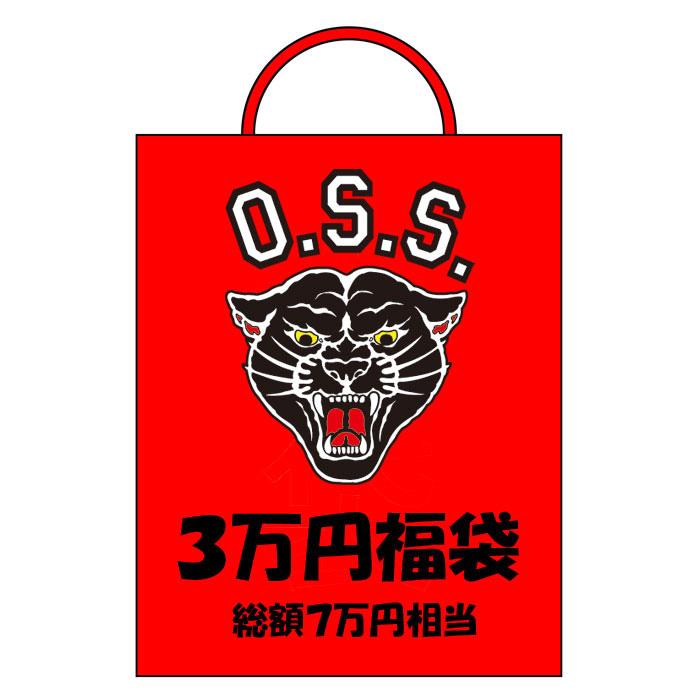 【2019年1月1日より順次発送】 OSS 3万円福袋 - 総額7万円相当 福袋 2019 メンズ 【送料無料 / 代引料込】