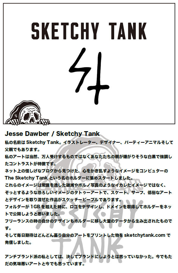 SKETCHY TANK(suketchitanku)TEAMWORK TEE suketchitankusuketchi·容器T恤有重大影響的人物藝術滑板Vans