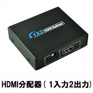 5 000円以上全商品送料無料 相性保証付 NO:F-A-7 1入力2出力 HDMI分配器 1×2 HDMIスプリッター 2台のHDMI搭載機器に出力可能 フルハイビジョン ブルーレイ 4Kテレビ対応可 PS4など qq PC 贈物 3D DVD PS3 対応 1.4ver 新作多数