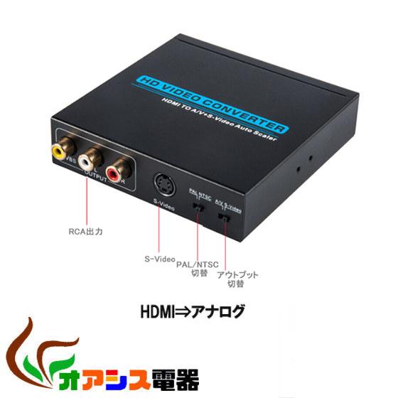 ( 相性保証付 NO:F-A-9)まだまだアナログTVを活用できます 変わり種のデジアナ変換 HDMI出力をS端子 コンポジット出力へ変換するコンバーター qq
