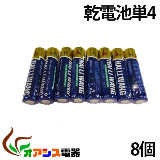 倉庫 5 000円以上全商品送料無料 8本入り メール便送料無料 単4乾電池 新品未使用 アルカリ乾電池 単四 アルカリ電池 8本組 qq 単4 NO:C-B-2