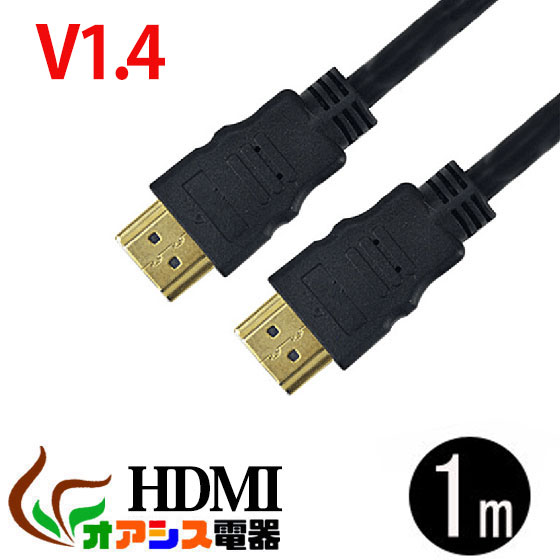 hdmiケーブル 現品 驚きの値段で HDMIケーブル 5 000円以上全商品送料無料 1m 相性保証付 NO:D-C-1 3D映像 1.4規格 イーサネット対応 HDTV 各種AVリンク対応Donyaダイレクト 対応 金メッキ仕様 メール便 PS3 メール便対応 送料無料 1080P