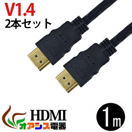 【5,000円以上全商品送料無料】高画質フルスペックハイビジョンを楽しむhdmiケーブル HDMIケーブル 1m 2本セット hdmiケーブル 【2本セット】 (相性保証付 NO:D-C-1) HDMIケーブル 3D対応ハイスペック 1m ハイビジョン 3D映像 (1.4規格) イーサネット HDTV (1080P)対応 金メッキ仕様 PS3 各種AVリンク対応Donyaダイレクト メール便対応
