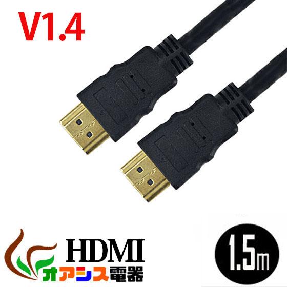 高画質フルスペックハイビジョンを楽しむhdmiケーブル HDMIケーブル 3D対応 ハイビジョン5 000円以上全商品送料無料 相性保証付 NO:D-C-2 hdmiケーブル 1.5m ハイビジョン 3D映像1.4規格イーサネット 金メッキ仕様 爆売り 対応 メール便 大好評です PS3 メール便対応 送料無料 HDTV Donyaダイレクト 1080P 各種AVリンク対応