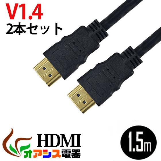 5 000円以上全商品送料無料 高画質フルスペックハイビジョンを楽しむhdmiケーブル HDMIケーブル 2本セット hdmiケーブル 1.5m 相性保証付 メーカー再生品 NO:D-C-2 3D対応 対応 メール便対応 ハイビジョン 日時指定 各種AVリンク対応Donyaダイレクト PS3 HDTV 1080P 金メッキ仕様 3D映像1.4規格イーサネット