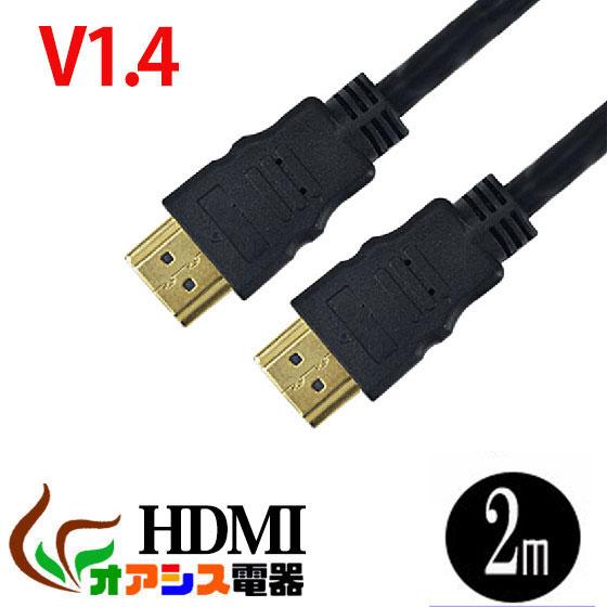 高画質フルスペックハイビジョンを楽しむhdmiケーブル HDMIケーブル ハイビジョン 3D映像5 000円以上全商品送料無料 全品送料無料 hdmiケーブル 2m 相性保証付 NO:D-C-3 3D対応 ahdmiケーブル 送料無料 メール便対応 対応 金メッキ仕様 公式サイト 各種AVリンク対応Donyaダイレクト PS3 メール便 HDTV 3D映像1.4規格イーサネット 1080P