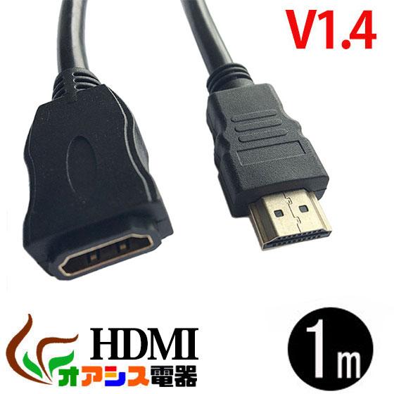 【5,000円以上全商品送料無料】 (相性保証付 NO:D-C-5) hdmiケーブル 1m 3D対応ハイスペックHDMI延長ケーブル HDMI ハイビジョン (1.4規格) イーサネット対応 HDTV (1080P) 対応 金メッキ仕様 PS3対応 各種AVリンク対応Donyaダイレクト