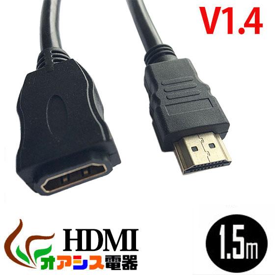 hdmiケーブル【5,000円以上全商品送料無料】 hdmiケーブル 1.5m HDMI (相性保証付 NO:D-C-6) 3D対応ハイスペックHDMI延長ケーブル ハイビジョン (1.4規格) イーサネット対応 HDTV (1080P) 対応 金メッキ仕様 PS3対応 各種AVリンク対応 Donyaダイレクト メール便送料無料 qq