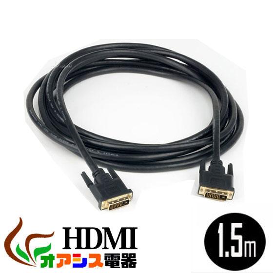 5 000円以上全商品送料無料 hdmiケーブル 1.5m 相性保証付 NO:D-C-13 DVI 高級品 タイプD -DVI 爆安