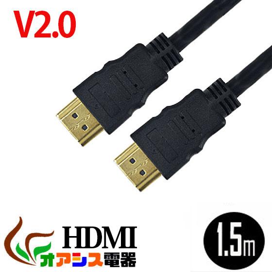 5 000円以上全商品送料無料 hdmiケーブル 1.5m 至上 相性保証付 NO:D-D-2 4kテレビ対応ハイスペックHDMIケーブル ハイビジョン 3D映像 2.0規格 金メッキ仕様 送料無料(一部地域を除く) 各種AVリンク対応Donyaダイレクト PS3対応 イーサネット対応 メール便対応 対応 1080P HDTV