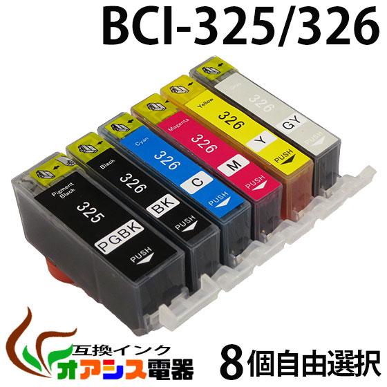 キヤノン 【Canon】 BCI-326+325/5MP (5色マルチパック) BCI-326BK・BCI-326C・BCI-326M・BCI-326Y・BCI-325PGBK ピクサスPIXUS対応 インクタンク 純正インク 【まとめ割 2個セット】 キャノン 【送料無料】