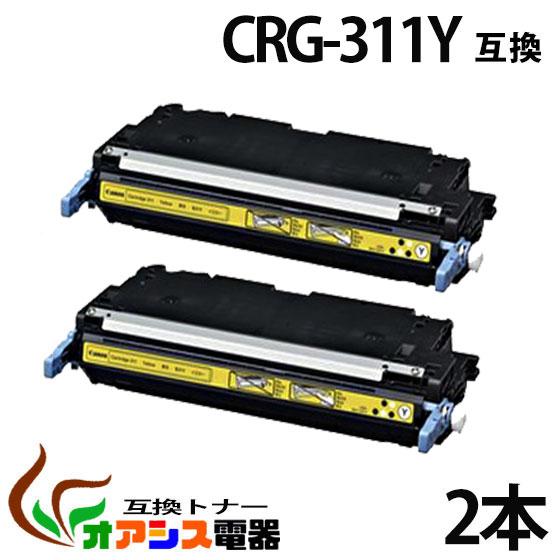 CRG-311Y crg-311 crg-311y イエロー キャノン ( 送料無料 2本セット ) ( トナーカートリッジ311 ) CANON LBP5300 LBP5400 ( 汎用トナー ) qq