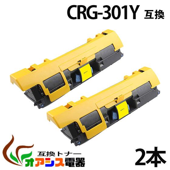 ( 送料無料 )CRG-301Y crg-301 crg-301y イエロー キャノン ( お買い得 2本セット ) ( トナーカートリッジ301 ) CANON LBP5200MF8180 ( 汎用トナー ) qq