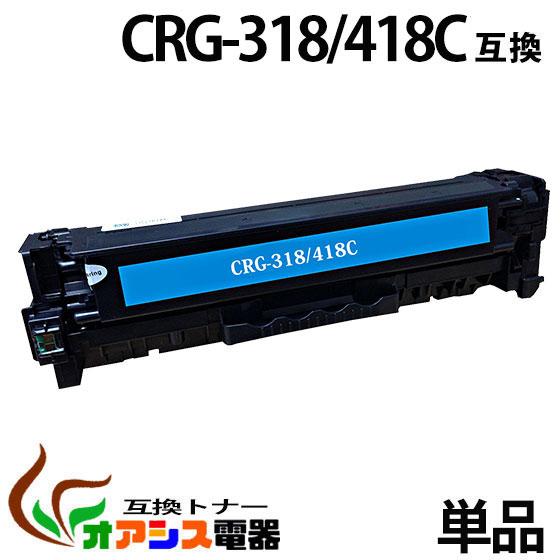 crg-318c シアン : LBP7200C 7200CN 1年安心保障付 CRG-318C crg-318 crg-318c シアン キャノン ( お買い得 ) ( トナーカートリッジ318 ) CANON LBP7200C 7200CN ( 汎用トナー ) qq