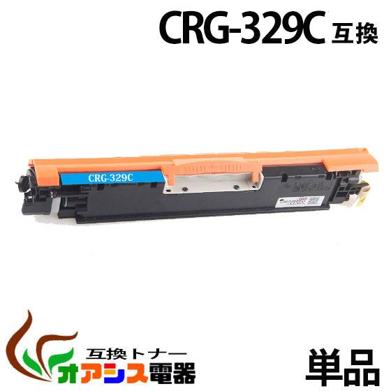 CRG-329C crg-329 crg-329c シアン キャノン ( お買い得 ) ( トナーカートリッジ329 ) CANON LBP7010C ( LBP-7010C ) ( 汎用トナー ) qq