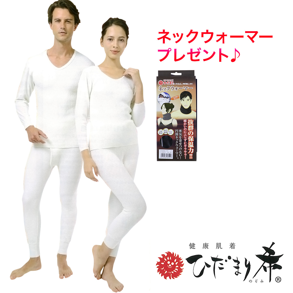 ひだまり 超あったか福袋「希」 肌着上下セット & ネックウォーマープレゼント メンズ レディース 日本製 長袖 冬 暖かい あったか あたたかい 紳士 婦人