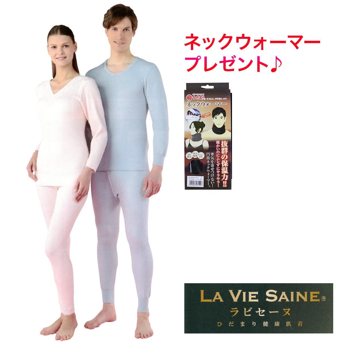 ひだまり 超あったか福袋「ラビセーヌ」 肌着上下セット & ネックウォーマープレゼント メンズ レディース 日本製 長袖 冬 暖かい あったか あたたかい 紳士 婦人